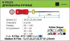 К-файлы (дрильборы ручные) 6шт, 31мм