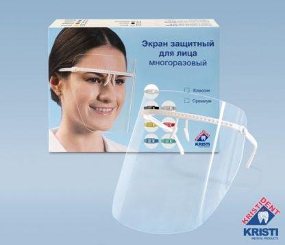 Экран защитный для лица многоразовый Классик