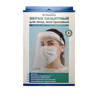 Экран защитный для лица, многоразовый (Локомед)